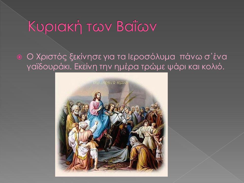 Κυριακή των Βαΐων Ο Χριστός ξεκίνησε για τα Ιεροσόλυμα πάνω σ΄ένα γαϊδουράκι.