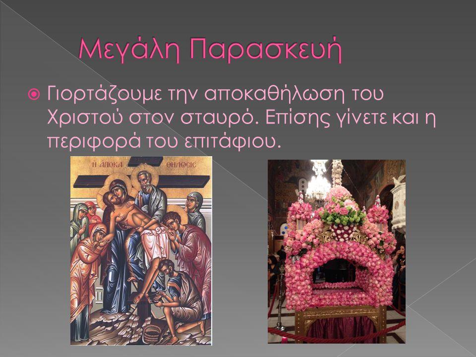 Μεγάλη Παρασκευή Γιορτάζουμε την αποκαθήλωση του Χριστού στον σταυρό.