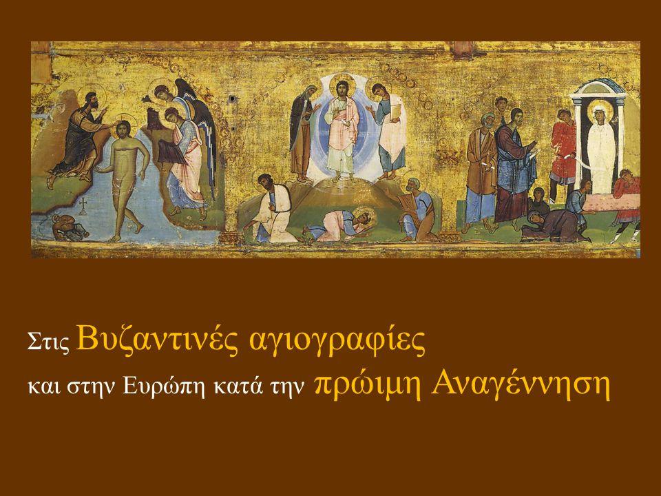 Στις Βυζαντινές αγιογραφίες