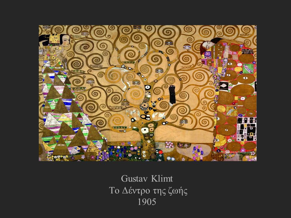 Gustav Klimt Το Δέντρο της ζωής 1905