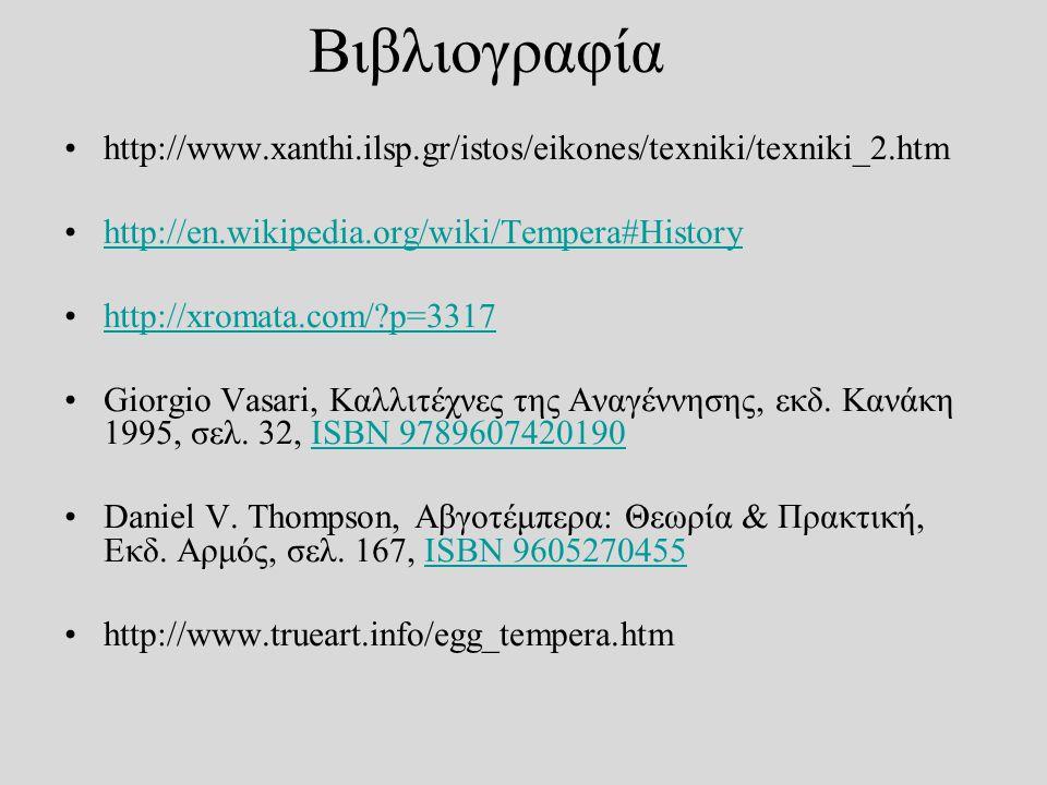 Βιβλιογραφία http://www.xanthi.ilsp.gr/istos/eikones/texniki/texniki_2.htm. http://en.wikipedia.org/wiki/Tempera#History.