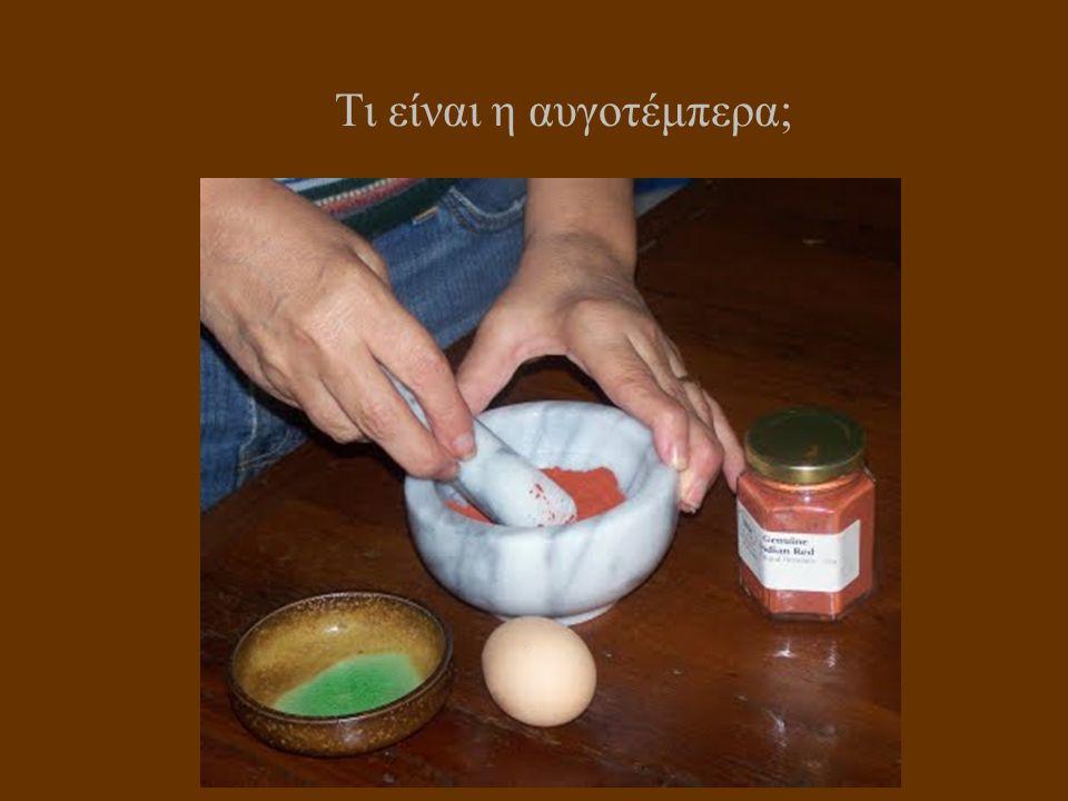 Τι είναι η αυγοτέμπερα;