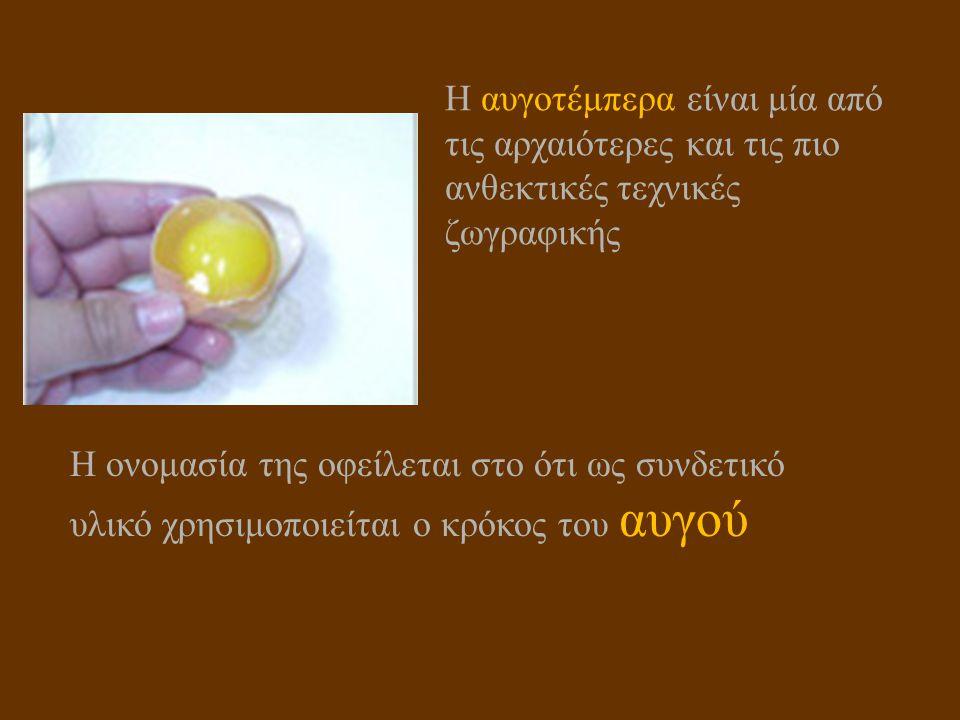 Η αυγοτέμπερα είναι μία από τις αρχαιότερες και τις πιο ανθεκτικές τεχνικές ζωγραφικής