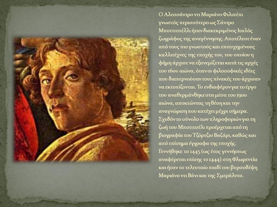Ο Αλεσσάντρο ντι Μαριάνο Φιλιπέπι γνωστός περισσότερο ως Σάντρο Μποττιτσέλλι ήταν διακεκριμένος Ιταλός ζωγράφος της αναγέννησης.
