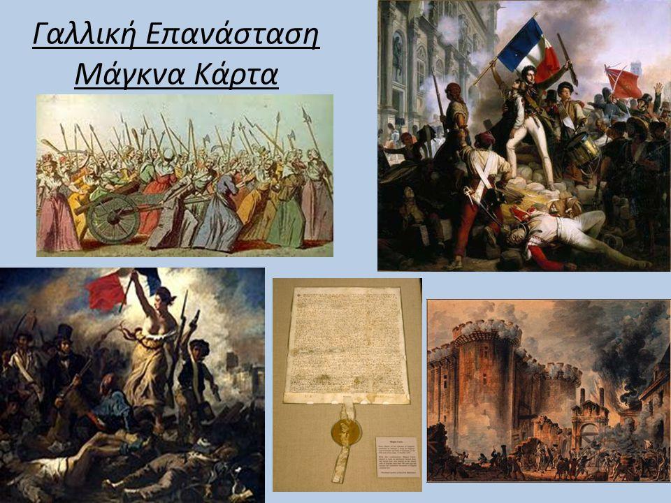 Γαλλική Επανάσταση Μάγκνα Κάρτα