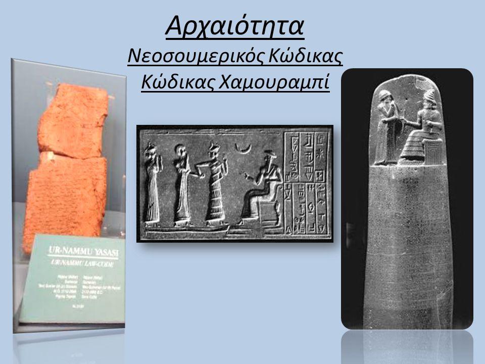 Αρχαιότητα Νεοσουμερικός Κώδικας Κώδικας Χαμουραμπί