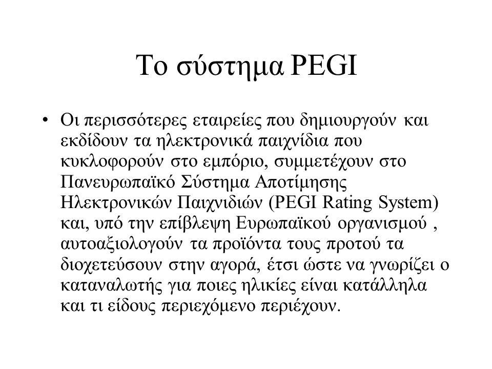 Το σύστημα PEGI