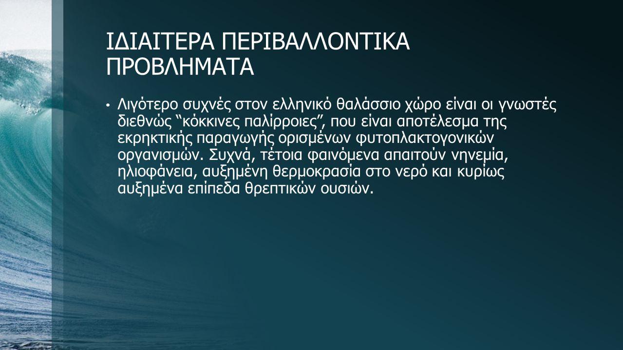 ΙΔΙΑΙΤΕΡΑ ΠΕΡΙΒΑΛΛΟΝΤΙΚΑ ΠΡΟΒΛΗΜΑΤΑ