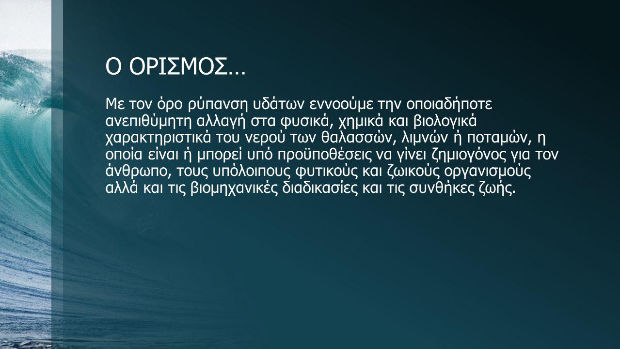Ο ΟΡΙΣΜΟΣ…