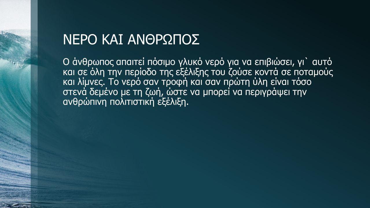 ΝΕΡΟ ΚΑΙ ΑΝΘΡΩΠΟΣ