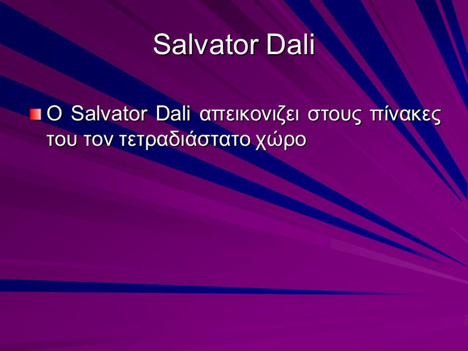 Salvator Dali Ο Salvator Dali απεικονιζει στους πίνακες του τον τετραδιάστατο χώρο