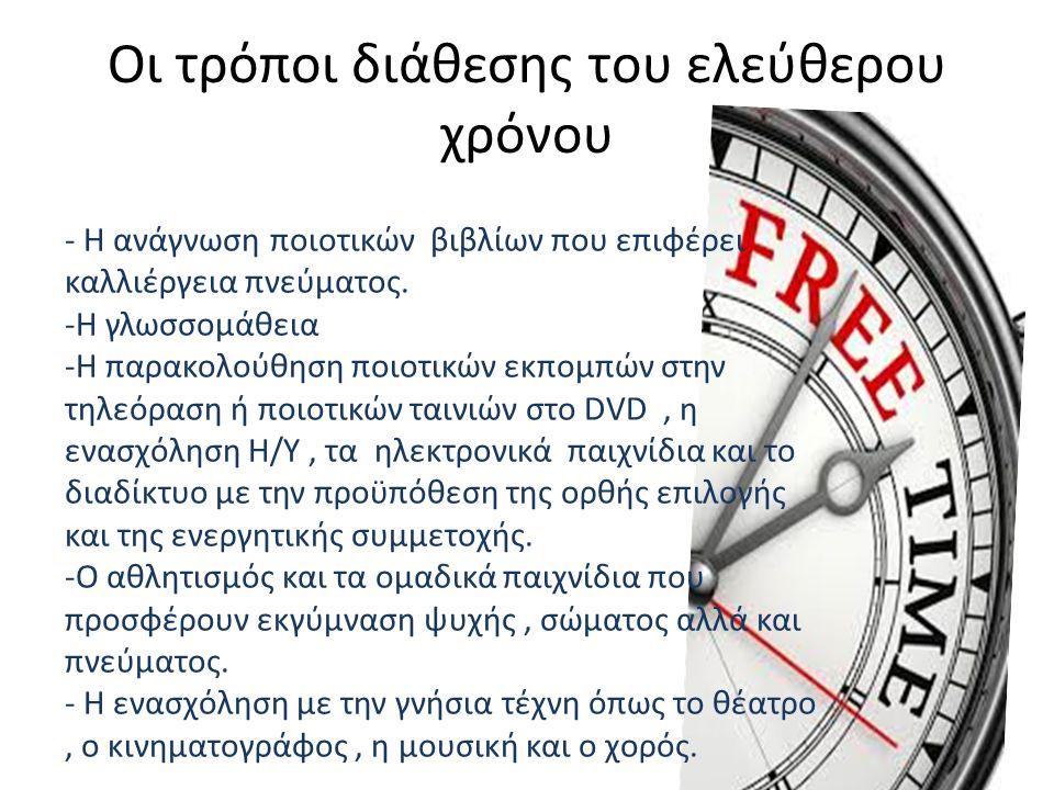 Οι τρόποι διάθεσης του ελεύθερου χρόνου