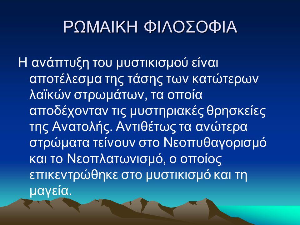 ΡΩΜΑΙΚΗ ΦΙΛΟΣΟΦΙΑ
