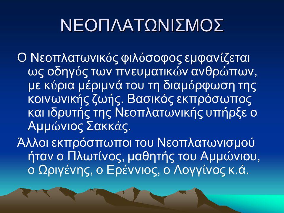 ΝΕΟΠΛΑΤΩΝΙΣΜΟΣ