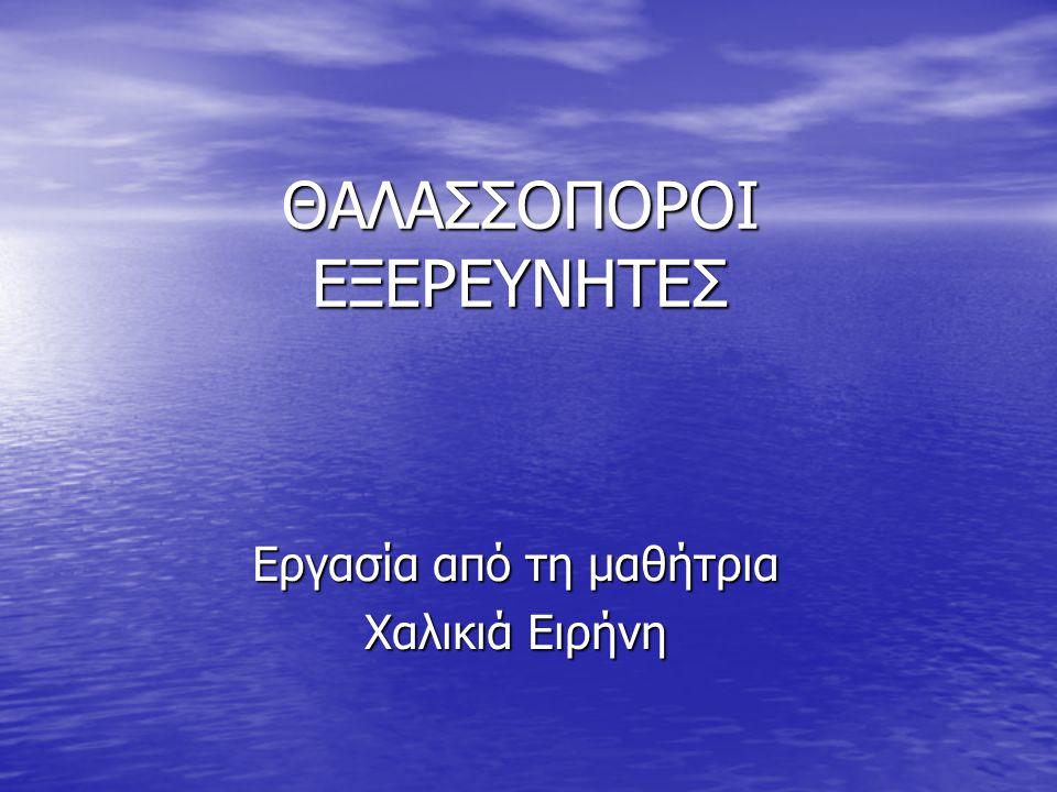 ΘΑΛΑΣΣΟΠΟΡΟΙ ΕΞΕΡΕΥΝΗΤΕΣ