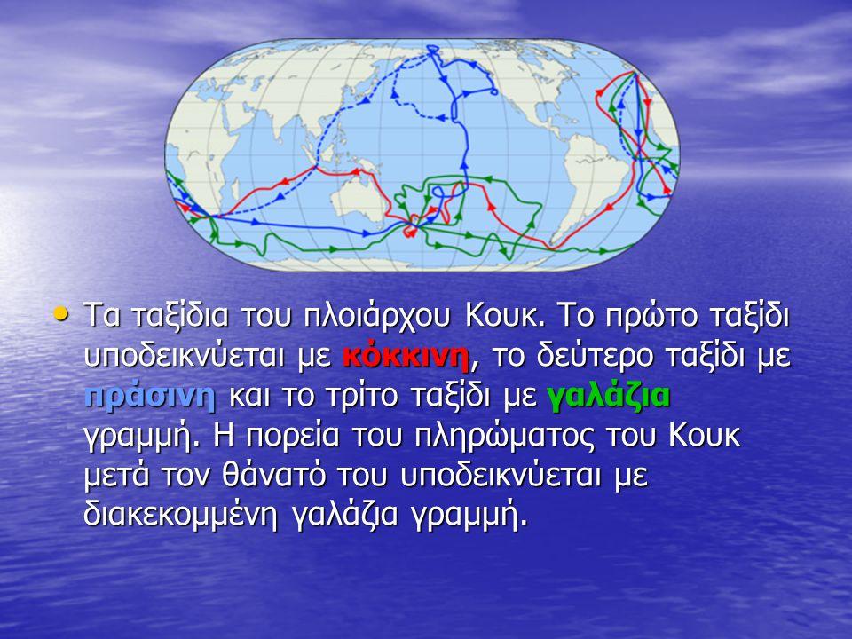 Τα ταξίδια του πλοιάρχου Κουκ
