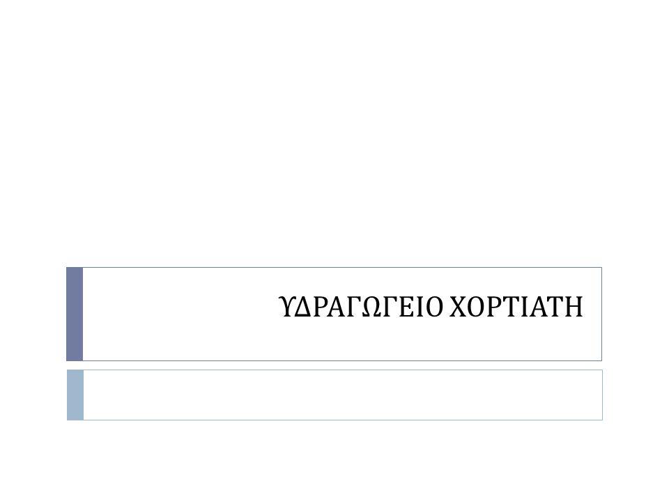 ΥΔΡΑΓΩΓΕΙΟ ΧΟΡΤΙΑΤΗ
