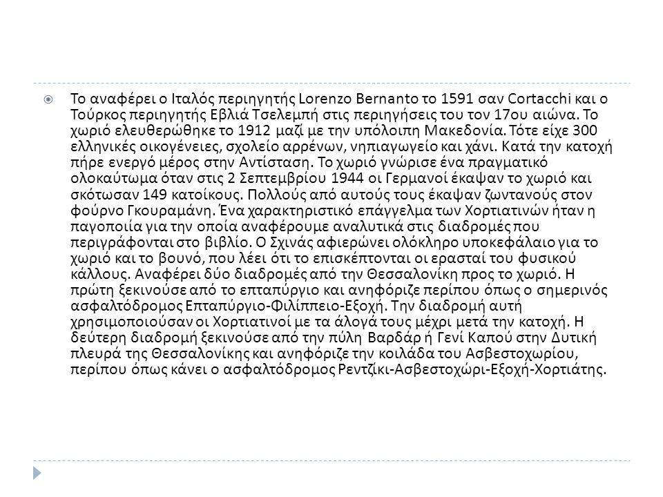 Το αναφέρει ο Ιταλός περιηγητής Lorenzo Bernanto το 1591 σαν Cortacchi και ο Τούρκος περιηγητής Εβλιά Τσελεμπή στις περιηγήσεις του τον 17ου αιώνα.
