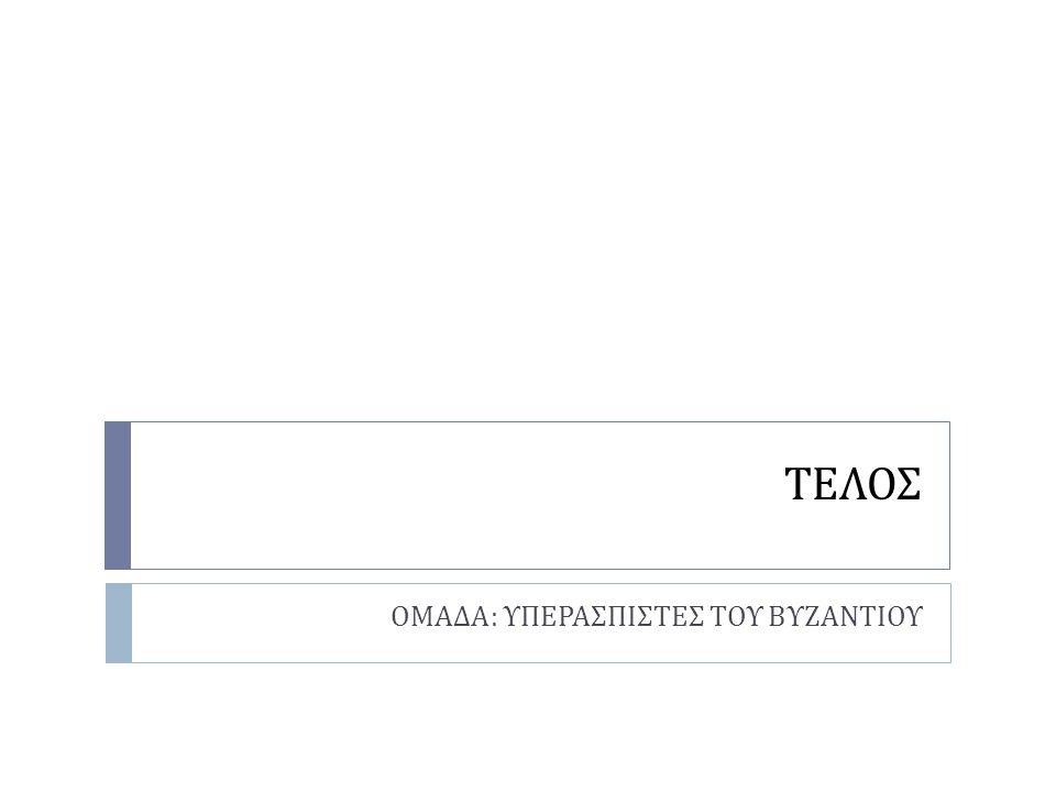 ΟΜΑΔΑ: ΥΠΕΡΑΣΠΙΣΤΕΣ ΤΟΥ ΒΥΖΑΝΤΙΟΥ