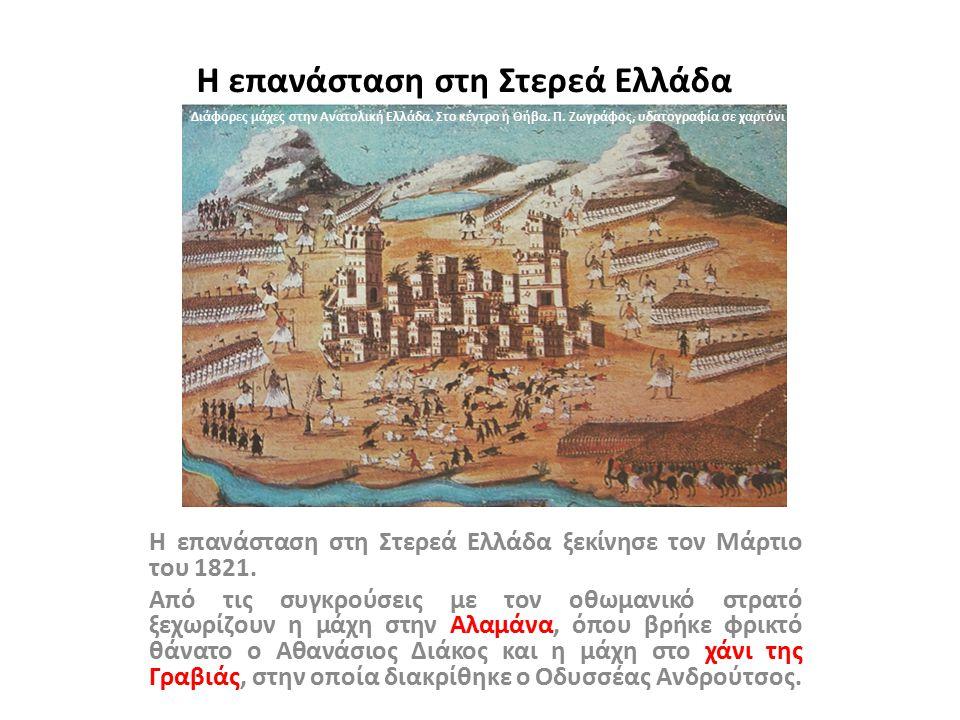 Η επανάσταση στη Στερεά Ελλάδα