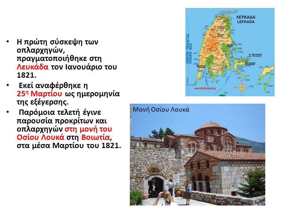 Εκεί αναφέρθηκε η 25η Μαρτίου ως ημερομηνία της εξέγερσης.