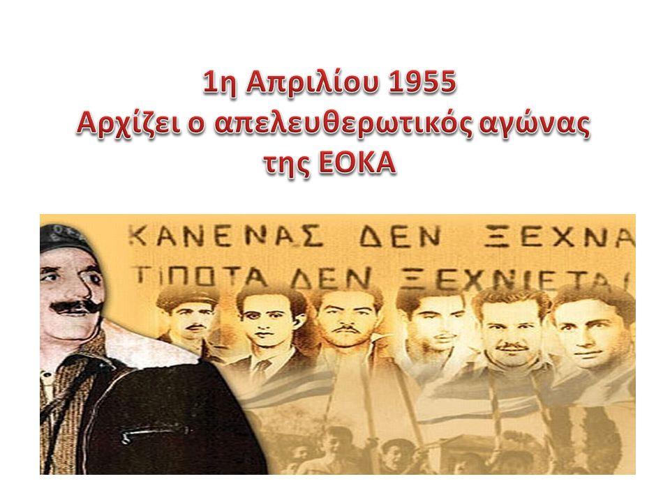 1η Απριλίου 1955 Αρχίζει ο απελευθερωτικός αγώνας της ΕΟΚΑ