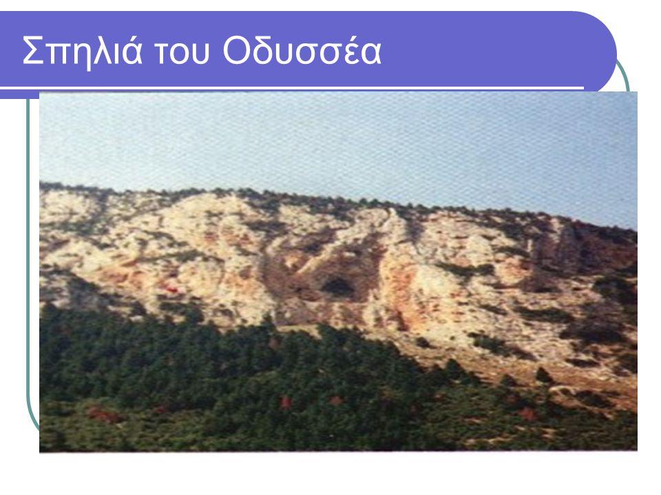 Σπηλιά του Οδυσσέα