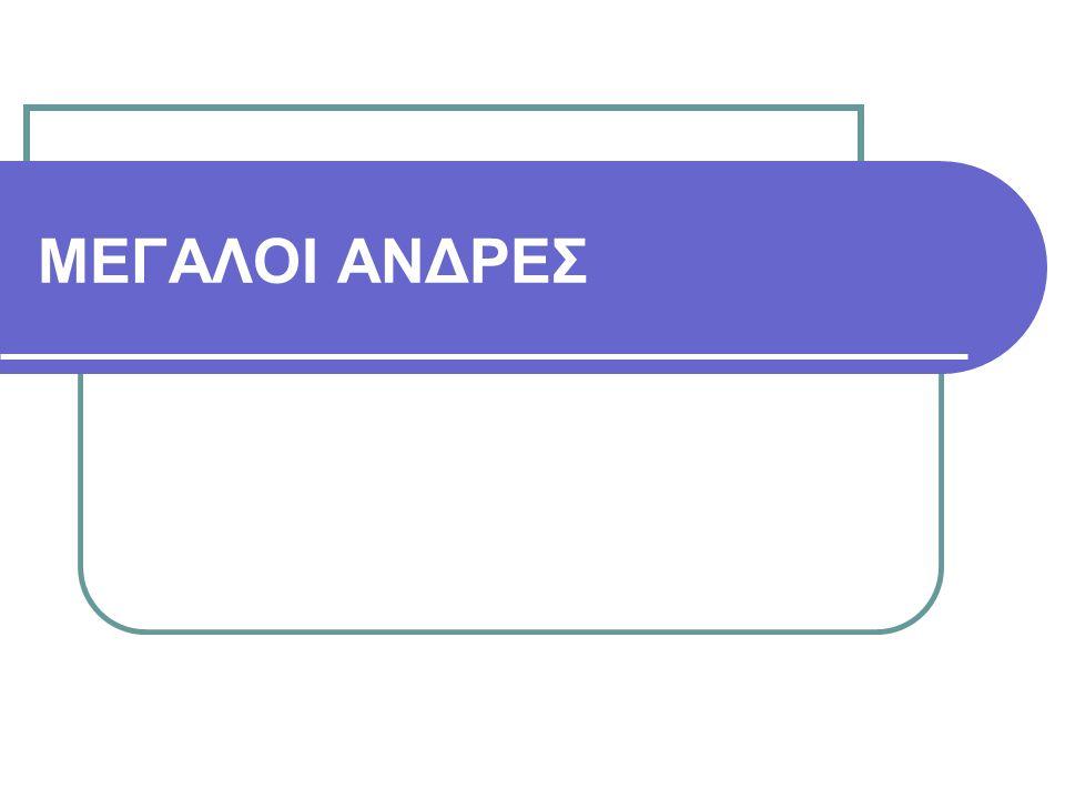 ΜΕΓΑΛΟΙ ΑΝΔΡΕΣ