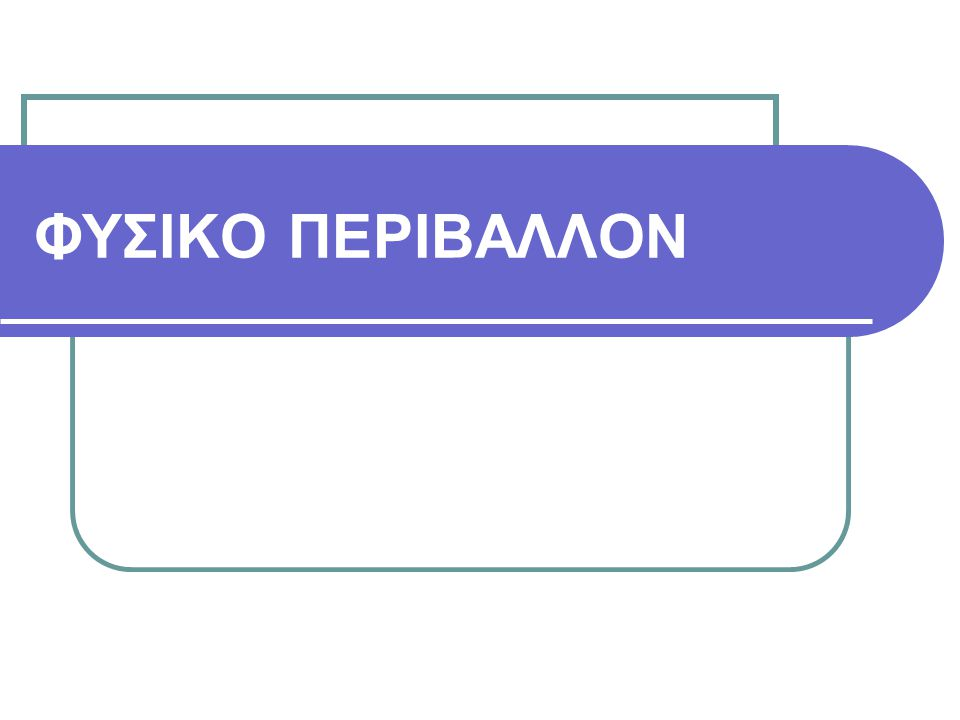 ΦΥΣΙΚΟ ΠΕΡΙΒΑΛΛΟΝ