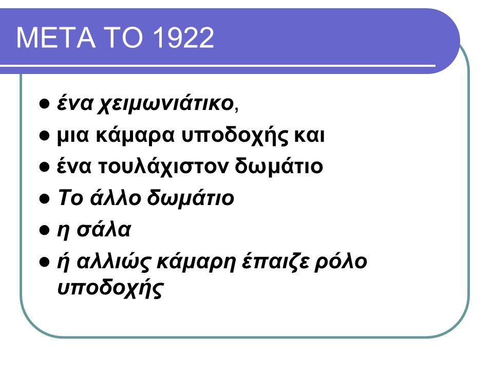 ΜΕΤΑ ΤΟ 1922 ένα χειμωνιάτικο, μια κάμαρα υποδοχής και