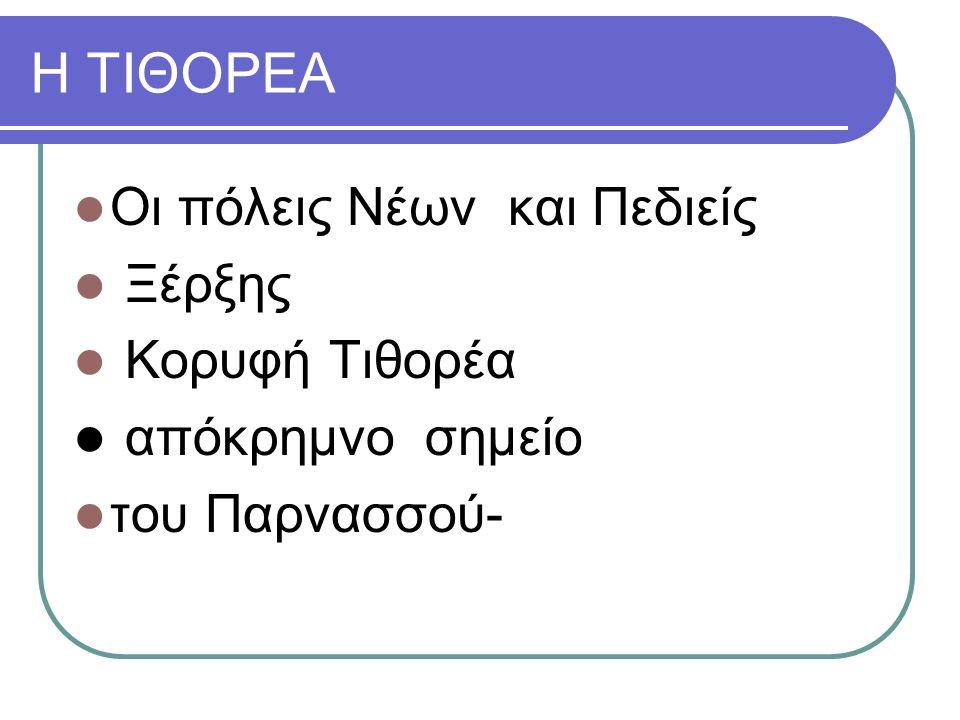 Η ΤΙΘΟΡΕΑ Οι πόλεις Νέων και Πεδιείς Ξέρξης Κορυφή Τιθορέα