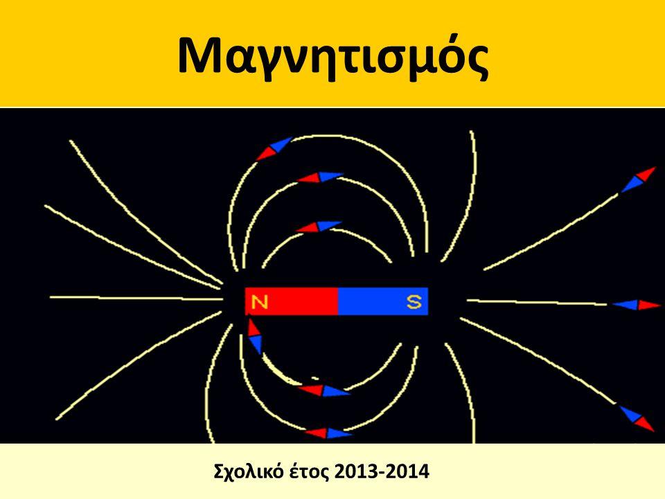 Μαγνητισμός Σχολικό έτος 2013-2014