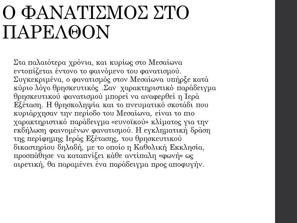 Ο ΦΑΝΑΤΙΣΜΟΣ ΣΤΟ ΠΑΡΕΛΘΟΝ