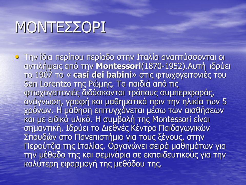 ΜΟΝΤΕΣΣΟΡΙ