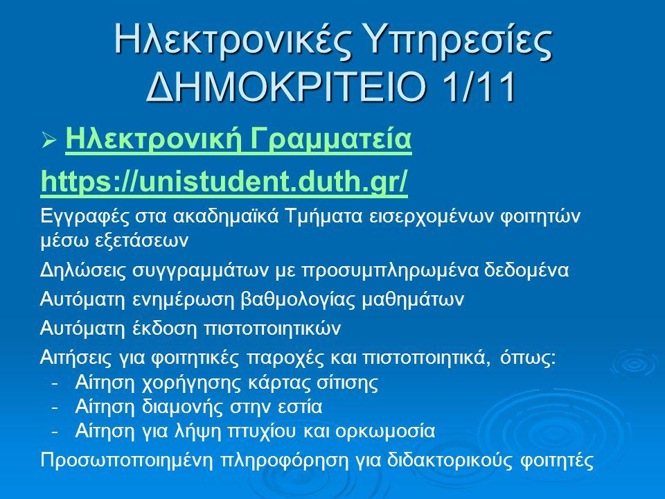 Ηλεκτρονικές Υπηρεσίες ΔΗΜΟΚΡΙΤΕΙΟ 1/11