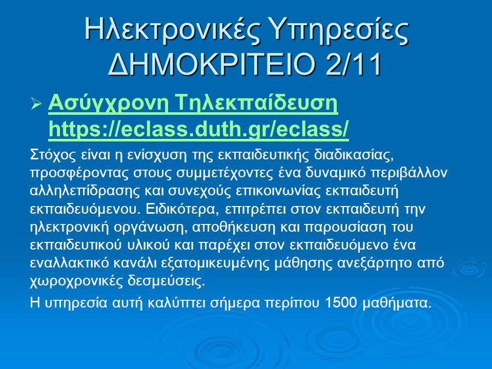 Ηλεκτρονικές Υπηρεσίες ΔΗΜΟΚΡΙΤΕΙΟ 2/11