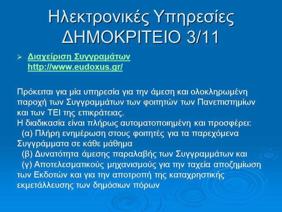 Ηλεκτρονικές Υπηρεσίες ΔΗΜΟΚΡΙΤΕΙΟ 3/11
