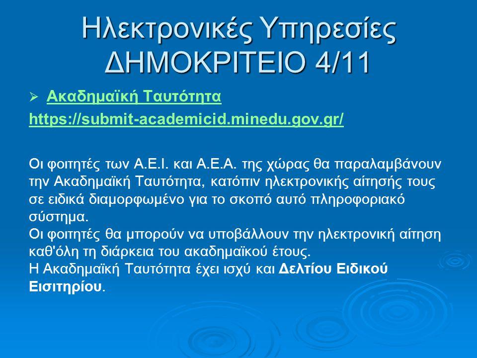 Ηλεκτρονικές Υπηρεσίες ΔΗΜΟΚΡΙΤΕΙΟ 4/11
