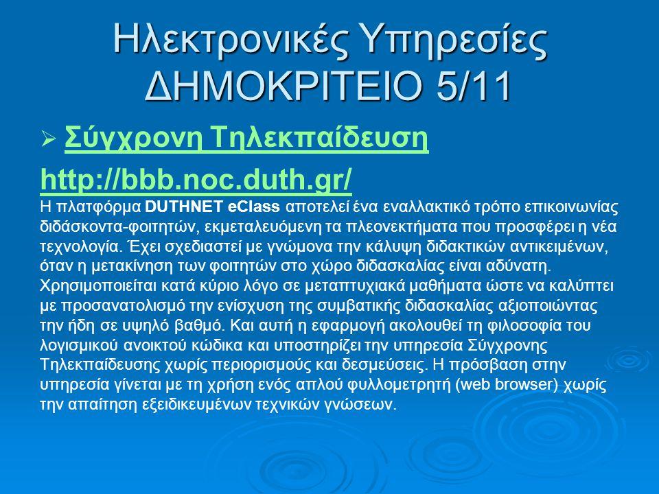 Ηλεκτρονικές Υπηρεσίες ΔΗΜΟΚΡΙΤΕΙΟ 5/11