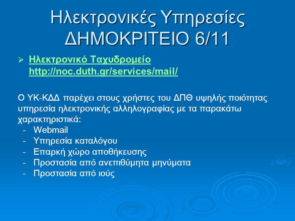 Ηλεκτρονικές Υπηρεσίες ΔΗΜΟΚΡΙΤΕΙΟ 6/11