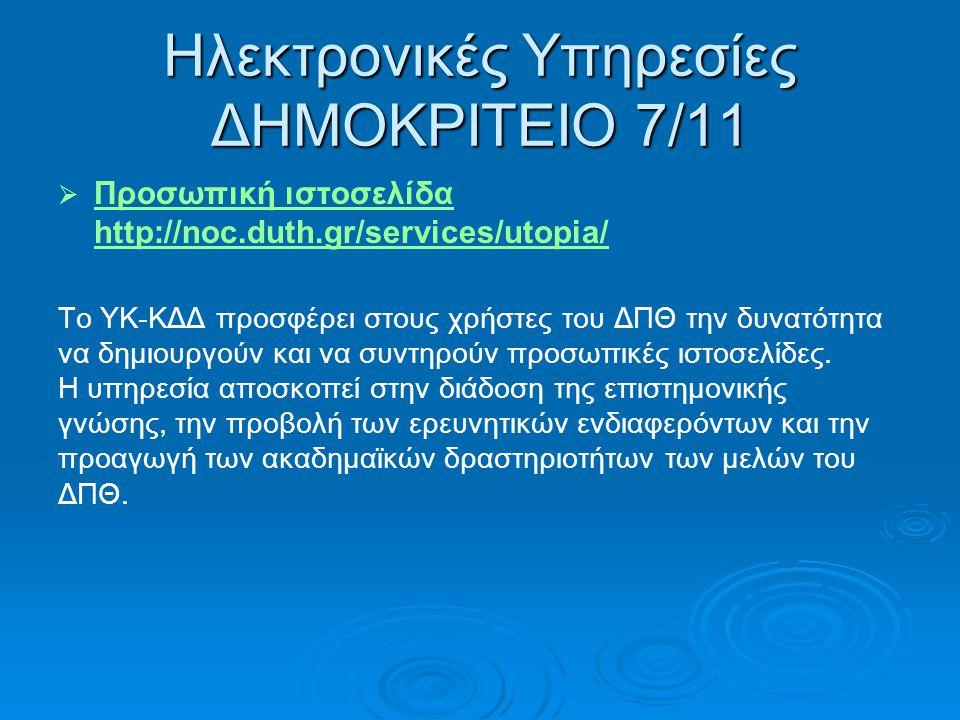 Ηλεκτρονικές Υπηρεσίες ΔΗΜΟΚΡΙΤΕΙΟ 7/11