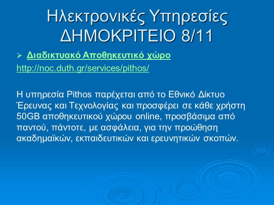 Ηλεκτρονικές Υπηρεσίες ΔΗΜΟΚΡΙΤΕΙΟ 8/11