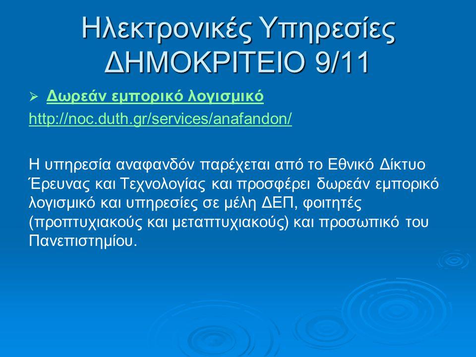 Ηλεκτρονικές Υπηρεσίες ΔΗΜΟΚΡΙΤΕΙΟ 9/11