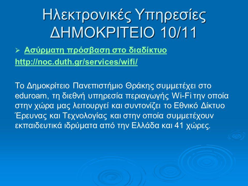 Ηλεκτρονικές Υπηρεσίες ΔΗΜΟΚΡΙΤΕΙΟ 10/11