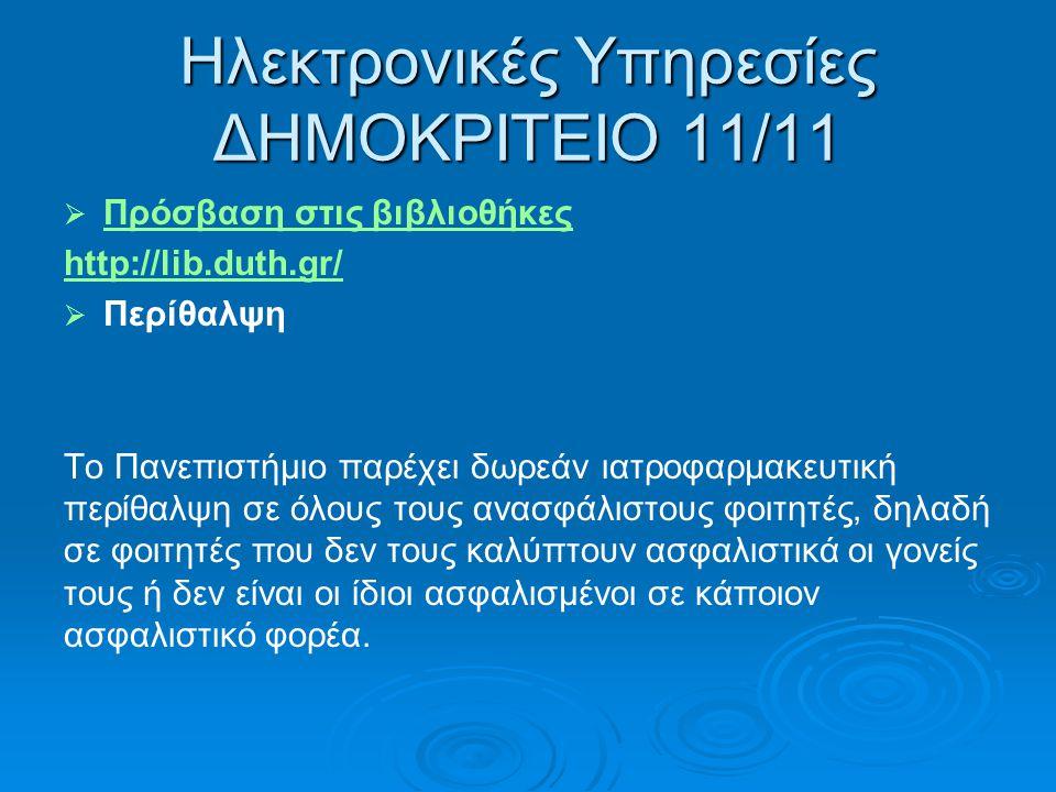 Ηλεκτρονικές Υπηρεσίες ΔΗΜΟΚΡΙΤΕΙΟ 11/11