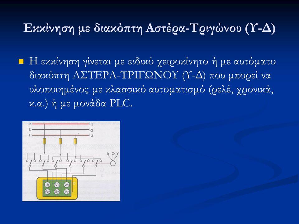 Εκκίνηση με διακόπτη Αστέρα-Τριγώνου (Υ-Δ)