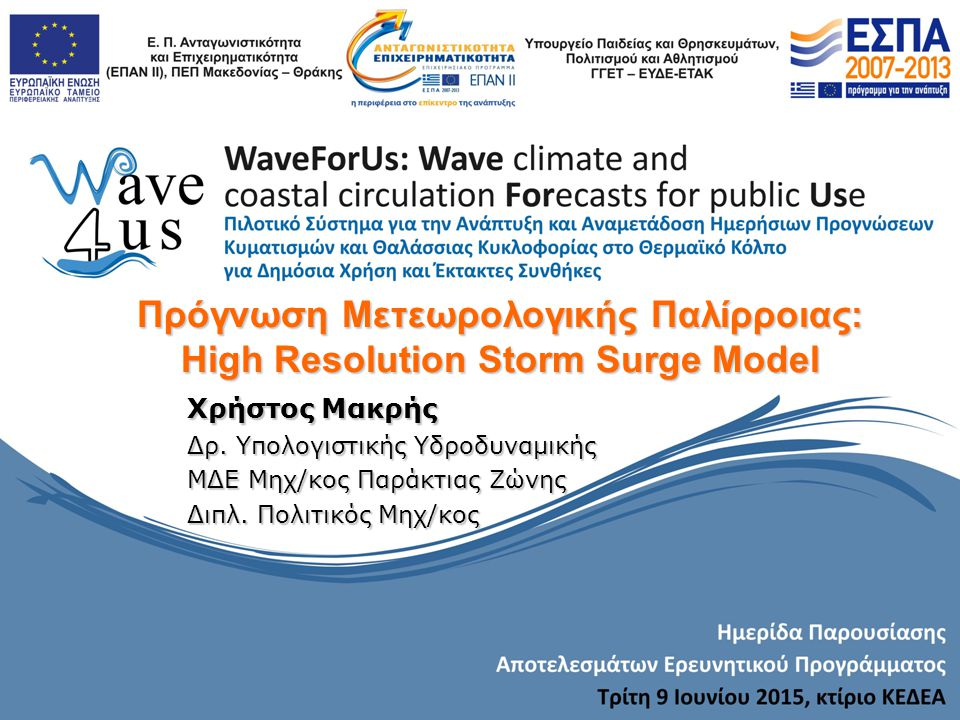 Πρόγνωση Μετεωρολογικής Παλίρροιας: High Resolution Storm Surge Model