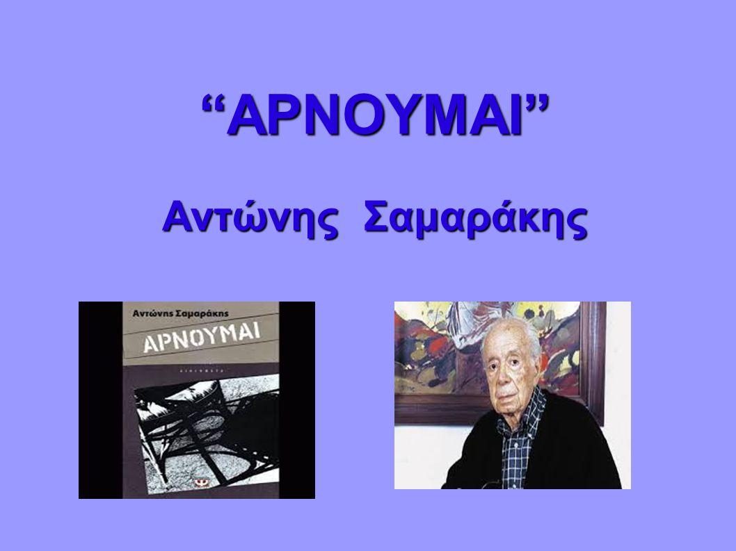 ΑΡΝΟΥΜΑΙ Αντώνης Σαμαράκης