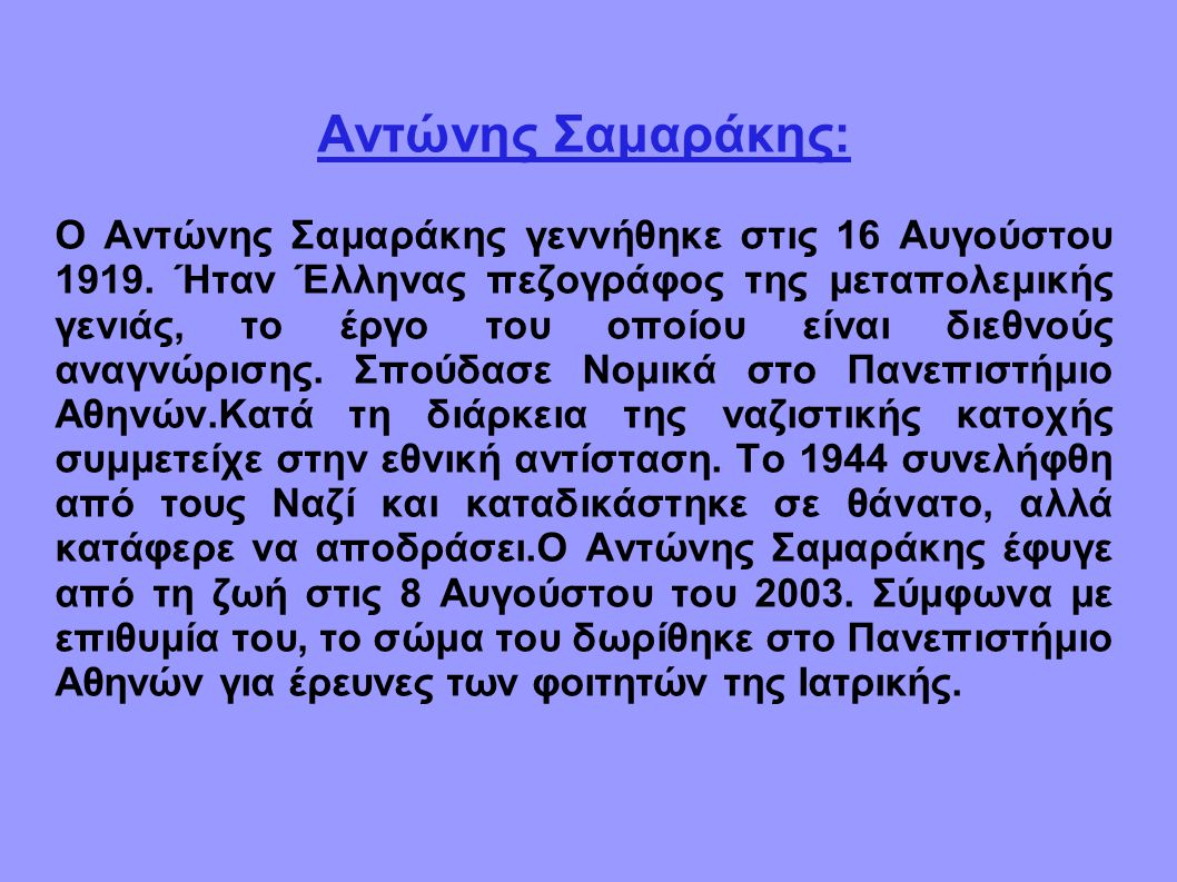 Αντώνης Σαμαράκης: