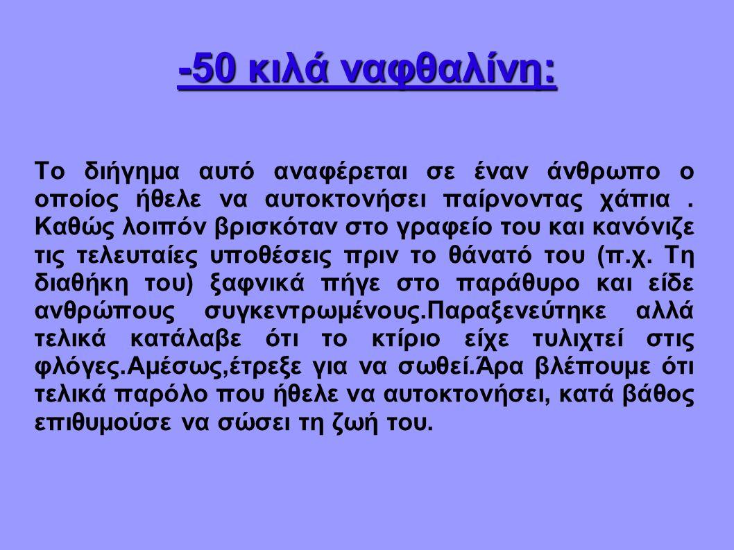 -50 κιλά ναφθαλίνη: